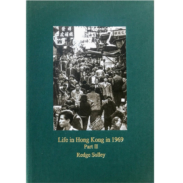 Life in Hong Kong in 1969 Part II Limited Edition Photo Book by Redge Solley