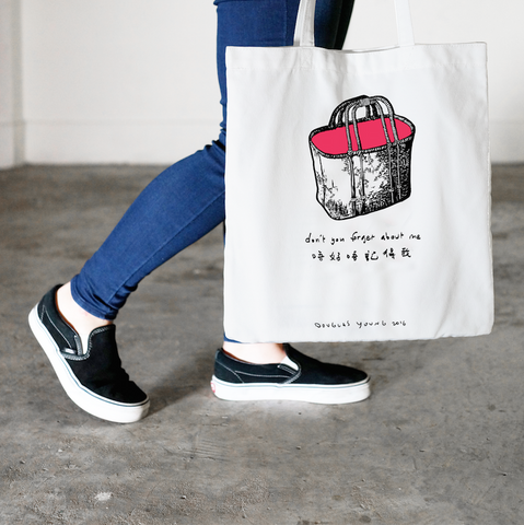 'Don't you forget about me - Rattan Amah Bag' tote bag - Goods of Desire