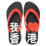 'I Love HK' Flip flops (Black) | Goods of Desire