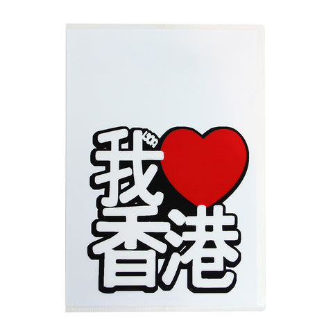 'I Heart Hong Kong' A4 file folder