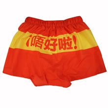 Load image into Gallery viewer, 'HOLA!' men's boxer shorts, Underwear, Goods of Desire, Goods of Desire