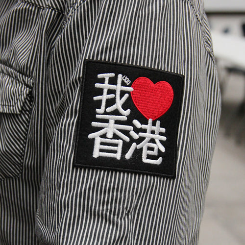 'I Love Hong Kong' embroidered patch