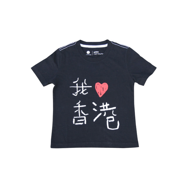 'I Love HK' kids t-shirt (black)