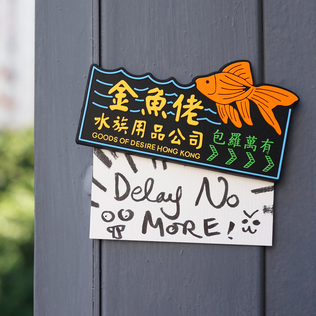 'Goldfish man' magnet |Goods of Desire