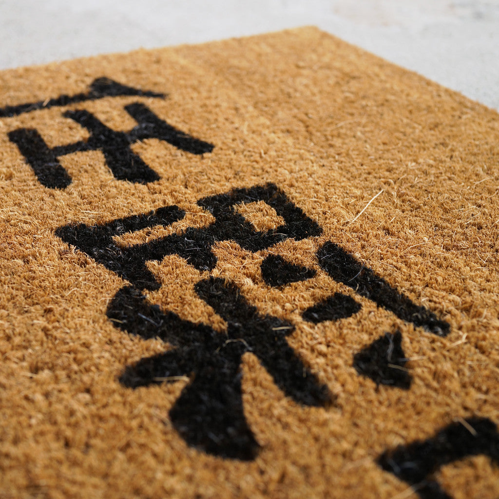 'Please Step Here' coir doormat