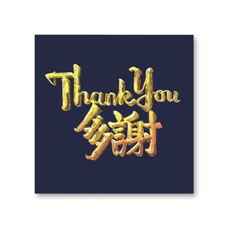 'Many Thank You' Card
