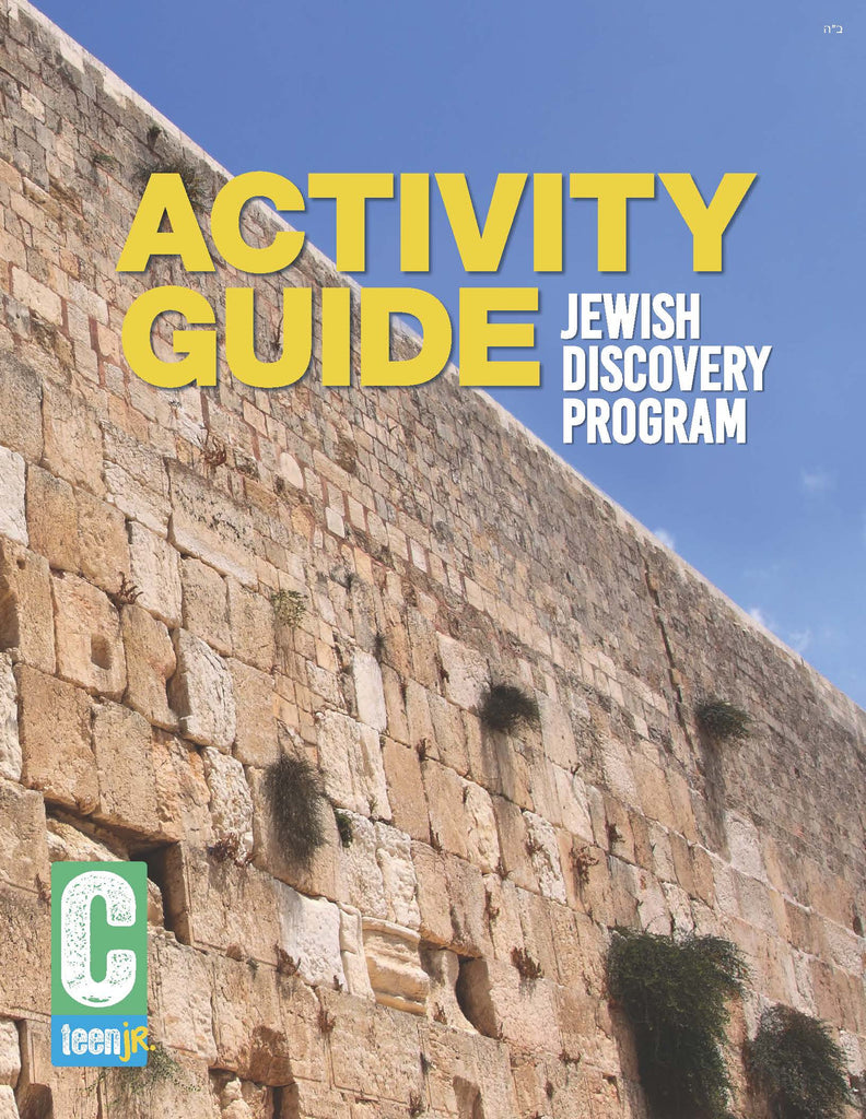 Jewish Discovery Program - Activity Guide Supplement (new!)