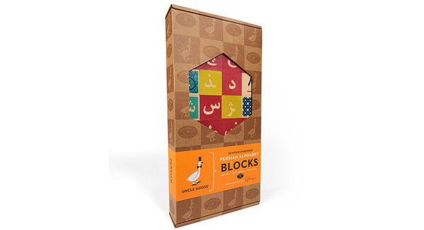 Persian (Farsi) Language Blocks By Uncle Goose - Bloxx Toys - Toronto Online Toys Store - 2