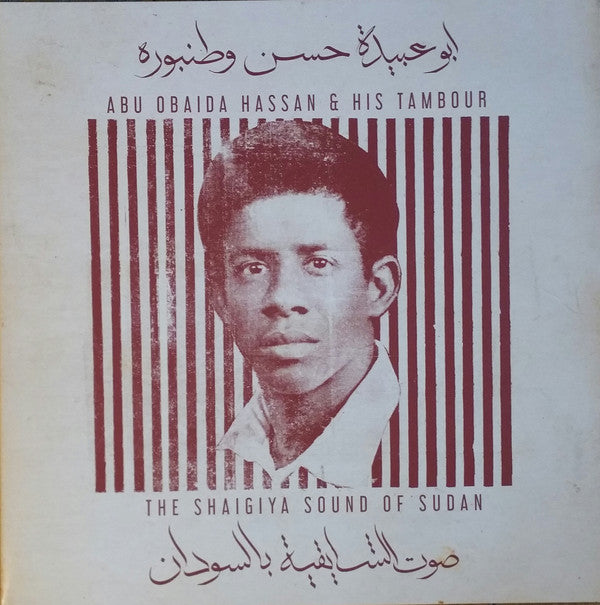 The Shaigiya Sound Of Sudan (New LP)