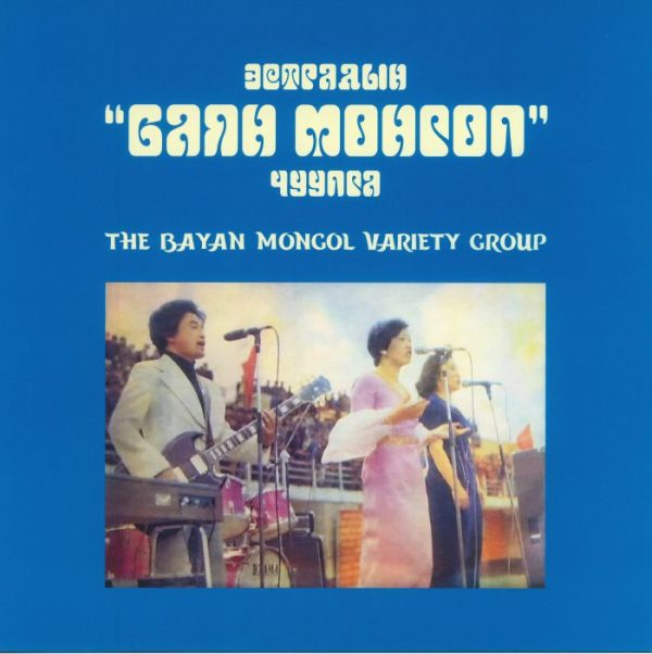 The Bayan Mongol Variety Group (New LP)