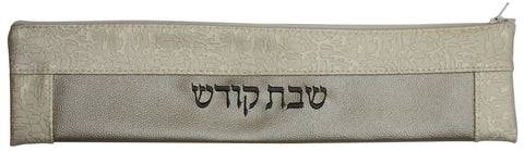 Ben and Jonah Vinyl Shabbos/Holiday Challah Knife Storage Bag-Faux Croc Skin Silver