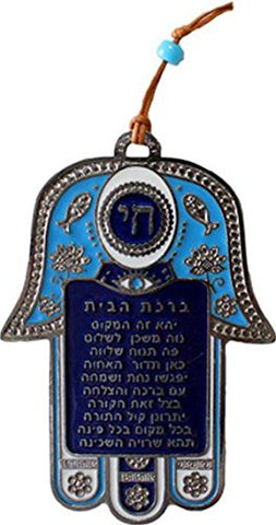 Ultimate Judaica Metal Hamsa Lg Hebrew Home Blessing Design Blue - 4 1/2 inch  H X 3 1/2 inch  W
