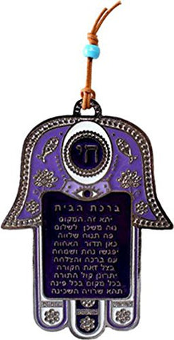 Ultimate Judaica Metal Hamsa Lg Hebrew Home Blessing Design Lavender - 4 1/2 inch  H X 3 1/2 inch  W
