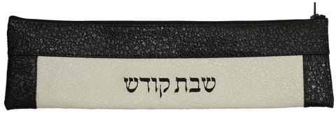 Ben and Jonah Vinyl Shabbos/Holiday Challah Knife Storage Bag-Black and White