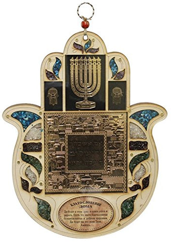 Ultimate Judaica Wooden Lazer Cut Hamsa Blessing Gold/Menorah/Jerusalem- 9 inch W x 11.5 inch H