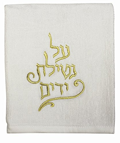 Ultimate Plush Judaica White Al Netilat Yadayim Towel #12  - Set of 2 - 13 inch  W X 30 inch  L