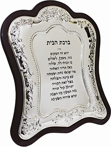 Ultimate Judaica Large Home Blessing Wood & Silver Plated 10 inch  X 12 inch