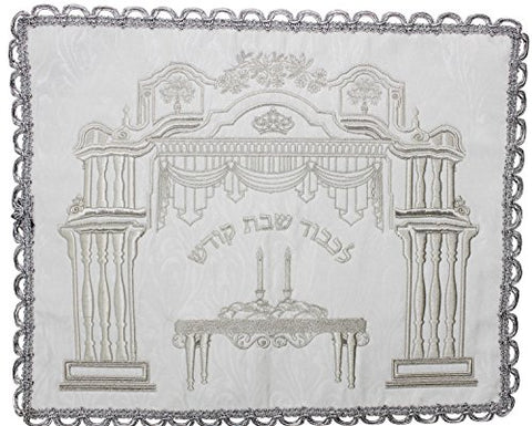 Ben and Jonah Brocade Challah Cover with Heavy Plastic - Shabbat Table-26 inch  x 22 inch