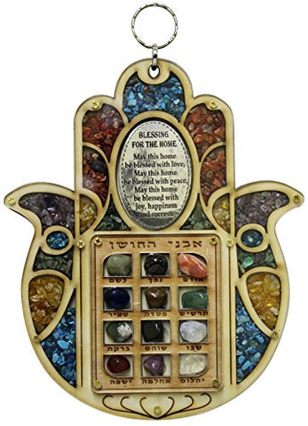 Ultimate Judaica Wooden Lazer Cut Hamsa Blessing 12 Tribes - 6 inch W x 8 inch H