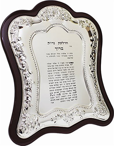 Ultimate Judaica Large Candle Lighting  Wood & Silver Plated 10 inch  X 12 inch