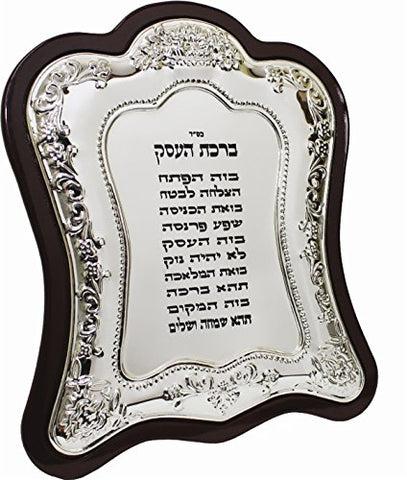 Ultimate Judaica Large Business Blessing Wood & Silver Plated 10 inch  X 12 inch