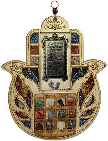 Ultimate Judaica Wooden Lazer Cut Hamsa Blessing Large 12 Tribes - 13 inch W x 16 inch H