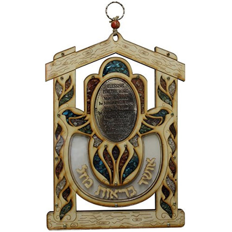 Ultimate Judaica Wooden Lazer Cut Blessing Hamsa/House - 7 inch W x 9 inch H