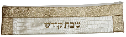 Ben and Jonah Vinyl Shabbos/Holiday Challah Knife Storage Bag- Faux Croc Skin Gold and Beige