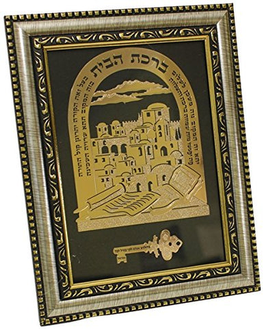 Ultimate Judaica Gold Art Blessing of the Home Picture Frame 9 inch H x 7 inch W