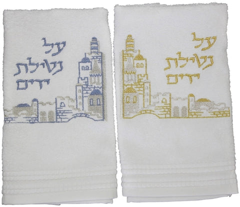 Ben and Jonah Ultimate Plush Jerusalem Scene Judaica Netilat Yadayim Towel (Set of 2)