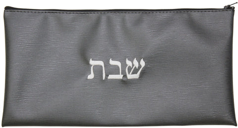 Ben and Jonah Vinyl Shabbos/Holiday Storage Bag-Silver with White Letters