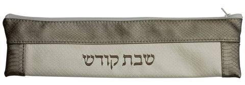 Ben and Jonah Vinyl Shabbos/Holiday Challah Bread Knife Storage Bag-Faux Croc Skin Grey