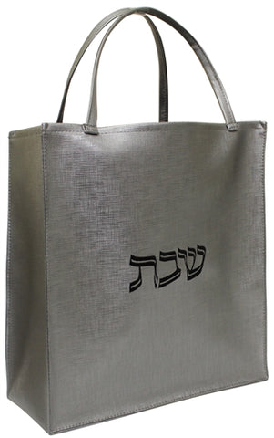 Ben and Jonah Vinyl Shabbos/Holiday Bag-Silver