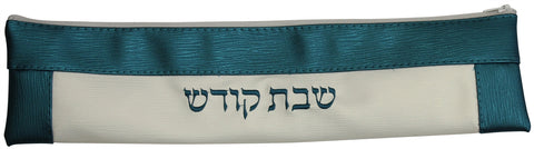 Ben and Jonah Vinyl Shabbos/Holiday Challah Knife Storage Bag-Torquoise and White