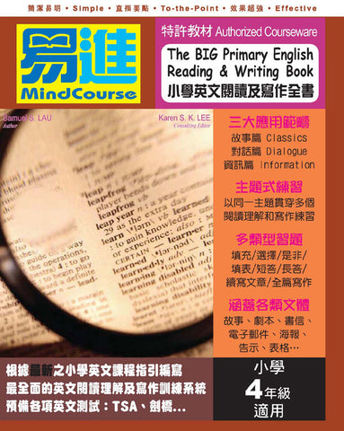 The BIG Primary English Reading & Writing Book 小學英文閱讀及寫作全書 4