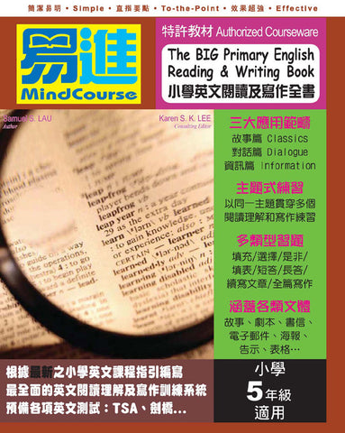 The BIG Primary English Reading & Writing Book 小學英文閱讀及寫作全書 5