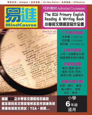 The BIG Primary English Reading & Writing Book 小學英文閱讀及寫作全書 6