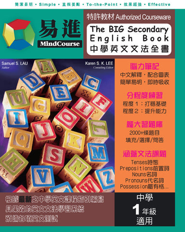 The BIG Secondary English Book 中學英文文法全書