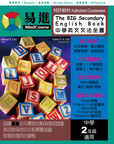The BIG Secondary English Book 中學英文文法全書 2