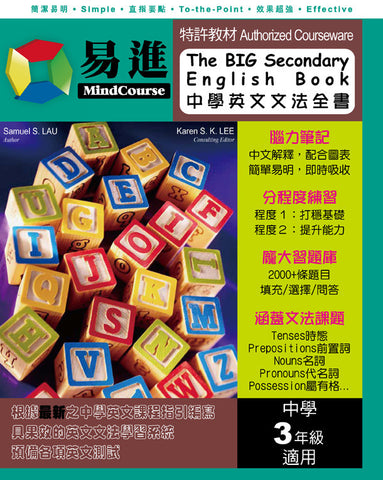 The BIG Secondary English Book 中學英文文法全書 3