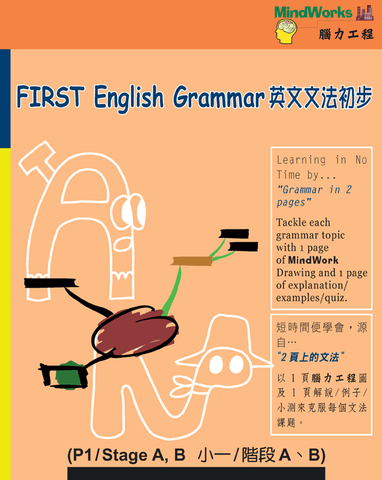 FIRST English Grammar 英文文法初步