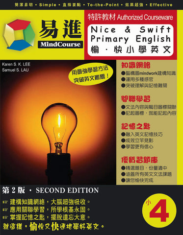 Nice & Swift Primary English 愉‧快小學英文