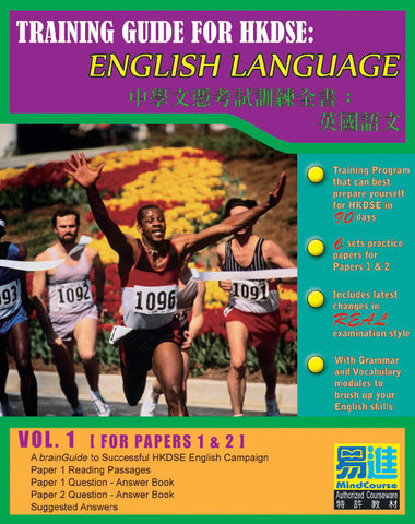 Training Guide for HKDSE: English Language Vol. 1 (For Papers 1 & 2)