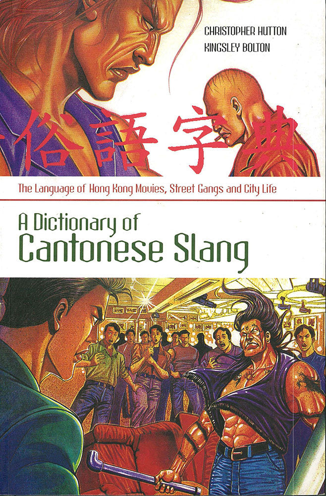 A Dictionary of Cantonese Slang: The Language of Hong Kong Movies, Street Gangs and City Life