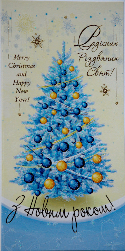 Christmas card blue and yellow ukie style christmas card blue and yellow m4hsunfo
