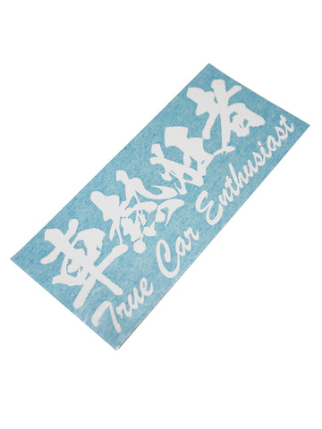 True Car Enthusiast Die Cut Sticker
