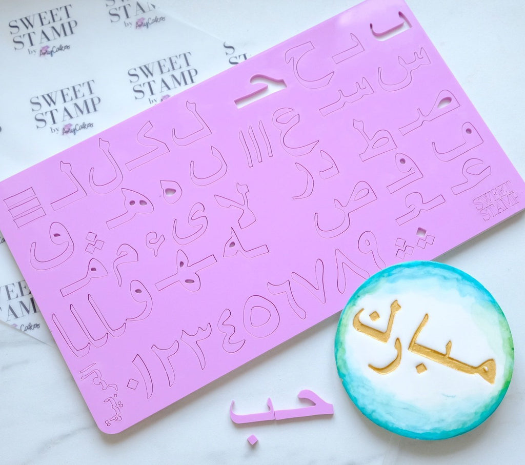 Sweet Stamp: ARABIC SET Letters And Numbers