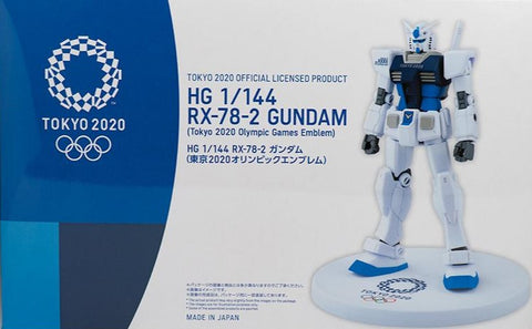 HG - RX-78-2 Gundam & Haropla Haro Tokyo 2020 Olympic Games & Paralympic Games Set (Olympic Exclusive)