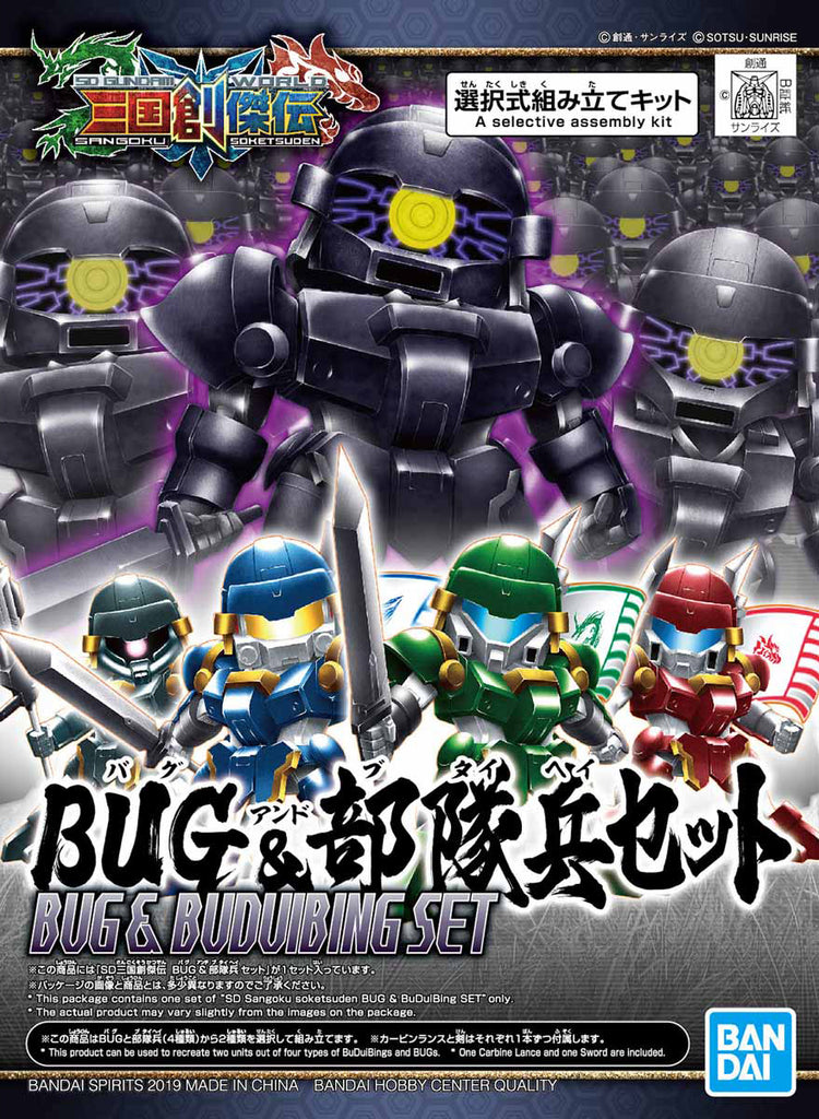 SD - BUG & Bu Dui Bing Set