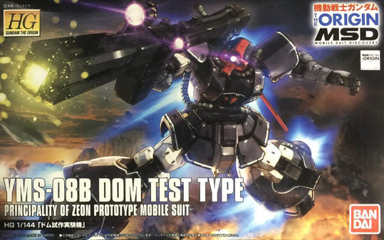 HGTO - YMS-08B Dom Test Type